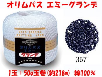 オリムパス レース糸 エミーグランデ 50g col.357
