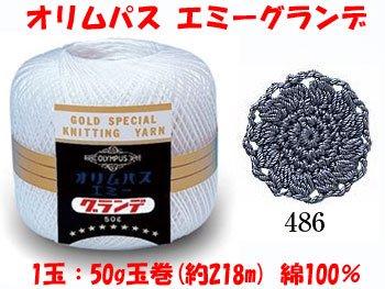 オリムパス レース糸 エミーグランデ 50g col.486