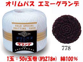 オリムパス レース糸 エミーグランデ 50g col.778