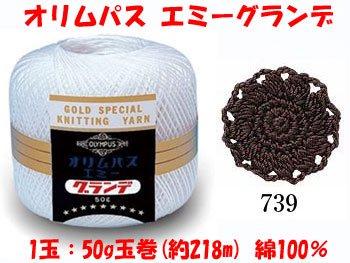 オリムパス レース糸 エミーグランデ 50g col.739