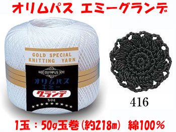 オリムパス レース糸 エミーグランデ 50g col.416
