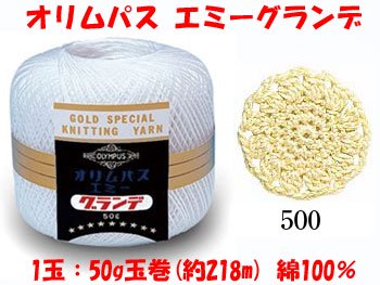 オリムパス エミーグランデ col.500 1箱(3玉入x50g) 【参考画像1】