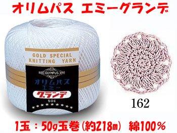 オリムパス エミーグランデ col.162 1箱(3玉入x50g) 【参考画像1】