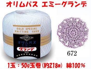 オリムパス エミーグランデ col.672 1箱(3玉入x50g) 【参考画像1】