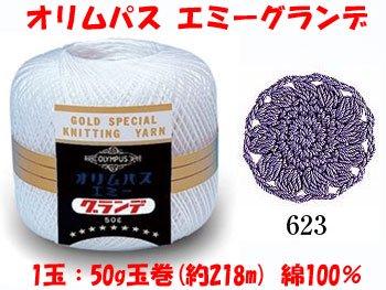 オリムパス エミーグランデ col.623 1箱(3玉入x50g) 【参考画像1】