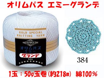 オリムパス エミーグランデ col.384 1箱(3玉入x50g) 【参考画像1】
