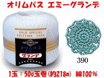 オリムパス エミーグランデ col.390 1箱(3玉入x50g) 【参考画像1】