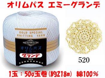 オリムパス エミーグランデ col.520 1箱(3玉入x50g) 【参考画像1】