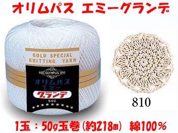オリムパス エミーグランデ col.810 1箱(3玉入x50g) 【参考画像1】