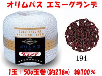 オリムパス エミーグランデ col.194 1箱(3玉入x50g) 【参考画像1】