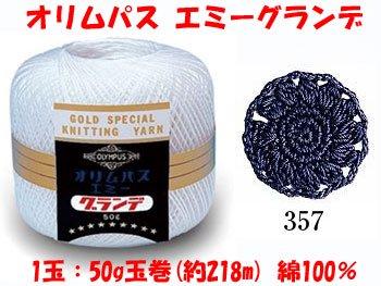 オリムパス エミーグランデ col.357 1箱(3玉入x50g) 【参考画像1】