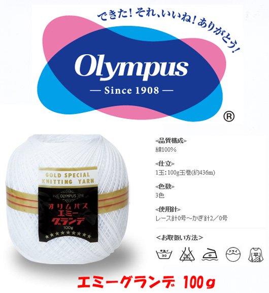 オリムパス レース糸 エミーグランデ 100g col.801 白 【参考画像1】
