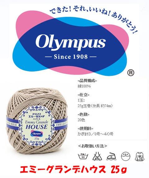 オリムパス レース糸 エミーグランデハウス 【参考画像1】