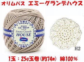 オリムパス レース糸 エミーグランデハウス H2