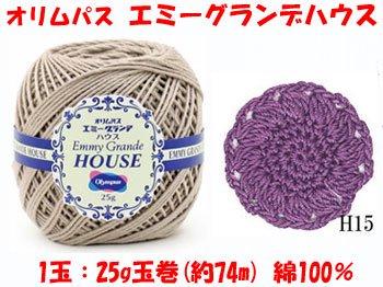 オリムパス レース糸 エミーグランデハウス H15