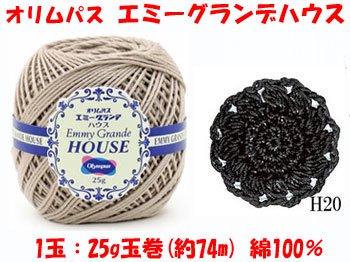オリムパス レース糸 エミーグランデハウス H20