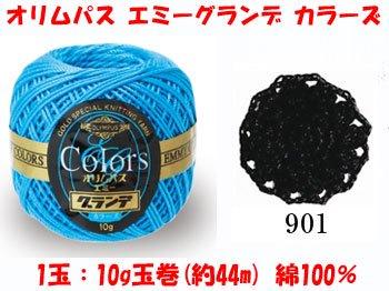 オリムパス レース糸 エミーグランデ カラーズ col.901 黒