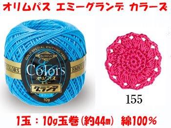オリムパス レース糸 エミーグランデ カラーズ col.155