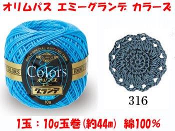 オリムパス レース糸 エミーグランデ カラーズ col.316
