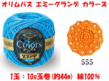 オリムパス レース糸 エミーグランデ カラーズ col.555