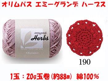 オリムパス エミーグランデ ハーブス col.190 1箱(3玉入x20g)