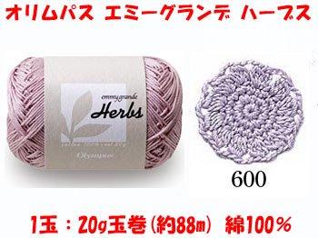 オリムパス エミーグランデ ハーブス col.600 1箱(3玉入x20g)