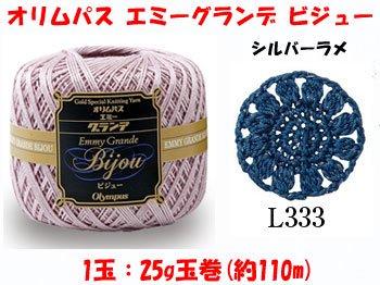 オリムパス レース糸 エミーグランデ ビジュー L333