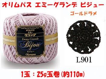 オリムパス レース糸 エミーグランデ ビジュー L901