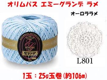 オリムパス エミーグランデ ラメ 白 L801 1箱(3玉入x25g)