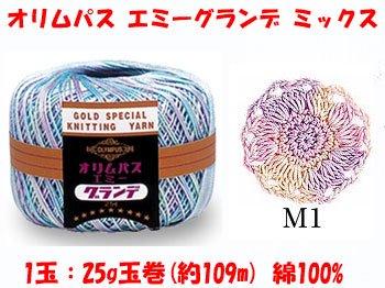 オリムパス エミーグランデ ミックス M1 1箱(3玉入x25g)