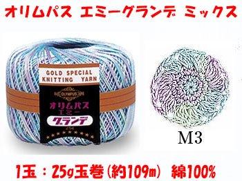 オリムパス エミーグランデ ミックス M3 1箱(3玉入x25g)