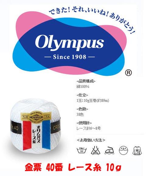 オリムパスレース糸 金票 40番 10g 白 col.801 【参考画像2】