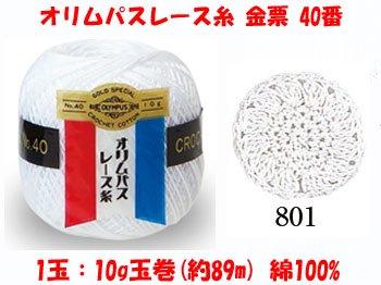 オリムパスレース糸 金票 40番 白 col.801 1箱(3玉入x10g) 【参考画像1】
