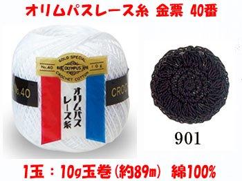 オリムパスレース糸 金票 40番 黒 col.901 1箱(3玉入x10g) 【参考画像1】