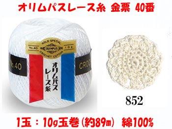 オリムパスレース糸 金票 40番 col.852 1箱(3玉入x10g) 【参考画像1】