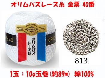 オリムパスレース糸 金票 40番 col.813 1箱(3玉入x10g) 【参考画像1】
