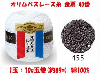 オリムパスレース糸 金票 40番 col.455 1箱(3玉入x10g) 【参考画像1】