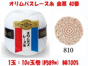 オリムパスレース糸 金票 40番 col.810 1箱(3玉入x10g) 【参考画像1】