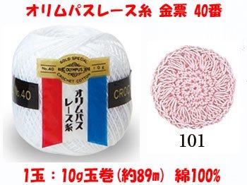 オリムパスレース糸 金票 40番 col.101 1箱(3玉入x10g) 【参考画像1】