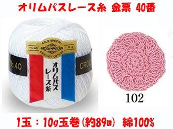 オリムパスレース糸 金票 40番 col.102 1箱(3玉入x10g) 【参考画像1】