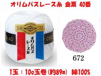 オリムパスレース糸 金票 40番 col.672 1箱(3玉入x10g) 【参考画像1】