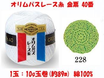 オリムパスレース糸 金票 40番 col.228(3玉入x10g) 【参考画像1】