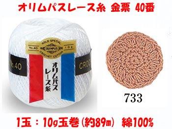 オリムパスレース糸 金票 40番 col.733(3玉入x10g) 【参考画像1】