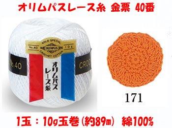 オリムパスレース糸 金票 40番 col.171(3玉入x10g) 【参考画像1】