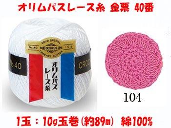 オリムパスレース糸 金票 40番 col.104(3玉入x10g) 【参考画像1】