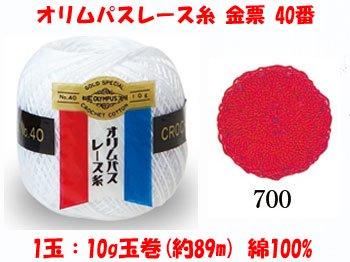 オリムパスレース糸 金票 40番 col.700(3玉入x10g) 【参考画像1】