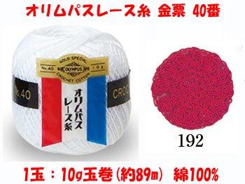 オリムパスレース糸 金票 40番 col.192(3玉入x10g) 【参考画像1】