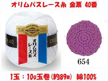 オリムパスレース糸 金票 40番 col.654(3玉入x10g) 【参考画像1】