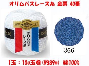 オリムパスレース糸 金票 40番 col.366(3玉入x10g) 【参考画像1】