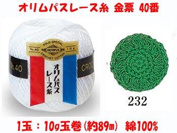 オリムパスレース糸 金票 40番 col.232(3玉入x10g) 【参考画像1】